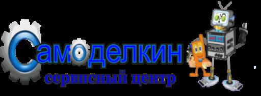 "Сервисный центр ""Самоделкин"""